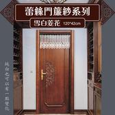 【Lassley】門簾紗-雪白菱花120X42cm(採德國進口紗)