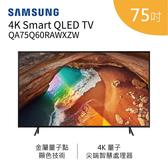 【出清全新 含基本安裝+舊機回收】SAMSUNG 三星 QA75Q60RAWXZW 75吋 4K Smart QLED液晶電視