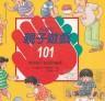 二手書R2YB1995年4月初版《有趣的親子遊戲101》Simon 王明波 及幼