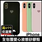 愛心 液態矽膠殼 iPhone 7/8 Plus XS/XR/XS Max 全包覆 保護套 保護殼 背蓋