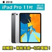 【跨店消費滿$12000減$1200】Apple iPad Pro 11吋 WIFI 256G 平板電腦 24期0利率 免運費