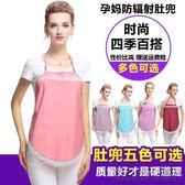 秋冬防輻射服孕婦裝肚兜銀纖維圍裙護胎寶防輻射服裝上衣四季