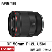 Canon RF 50mm F/1.2L USM 台灣佳能公司貨 分期0利率 11/30前燈送3000郵政禮券 德寶光學