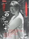 【書寶二手書T5/社會_GCU】百年思索_龍應台