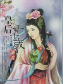【書寶二手書T1/言情小說_HMG】皇后千千歲1:暴君_未艾