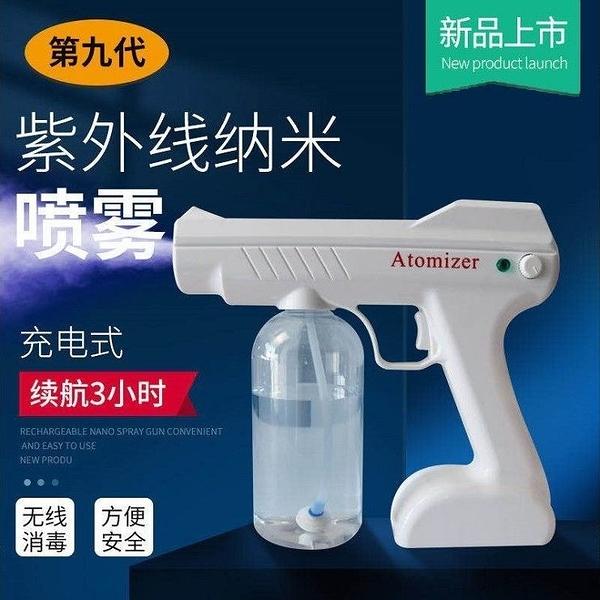 第九代手持藍光霧化消毒槍美容噴霧機冷噴無線納米手提藍光噴霧器快速出貨