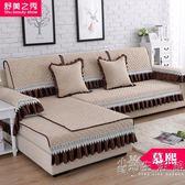 沙發墊四季簡約現代通用布藝組合全包坐墊防滑棉麻非萬能沙發套罩