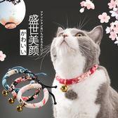 日本和風貓咪項圈鈴鐺狗狗刻字防虱子頸圈脖圈除跳蚤項鏈寵物用品『小淇嚴選』