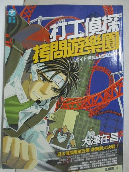 【書寶二手書T1/一般小說_AW1】打工偵探-拷問遊樂園_大澤在昌