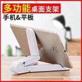 手機支架 多功能桌面懶人支架簡約手機座平板電腦萬能看片手機架LB3365【Rose中大尺碼】