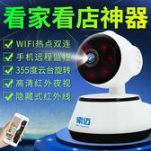 無線攝像頭wifi手機遠程高清網路套裝監視家用家庭室內監控器【熱門交換禮物】