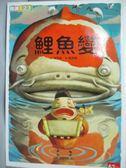 【書寶二手書T6/兒童文學_HOK】鯉魚變_謝武彰