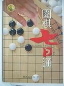 【書寶二手書T4/嗜好_GN8】圍棋七日通_石心平