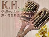 KH 專利 方型按摩梳 美髮神梳   ☆巴黎草莓☆