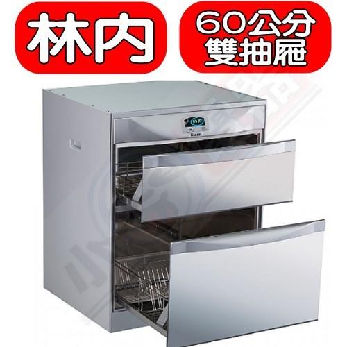 (全省安裝) Rinnai林內【RKD-6053(P)】落地式雙抽屜60公分烘碗機 優質家電