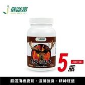 【健唯富】鹿茸+瑪卡(30粒/瓶)-5瓶-紐西蘭鹿茸 增強體力 滋補強身 現貨 台灣公司貨