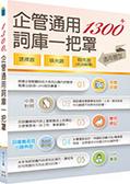 5折【鼎文公職國考直營】5L54-1300+企管通用詞庫一把罩