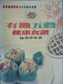 【書寶二手書T8/養生_YIB】有機五穀健康食譜_范秀琴