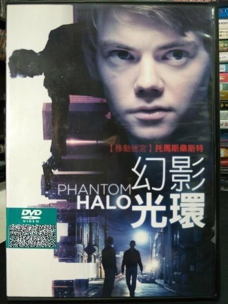 挖寶二手片-P68-022-正版DVD-電影【幻影光環】-托馬斯桑斯特 托賓貝爾 賽巴斯汀洛克(直購價)