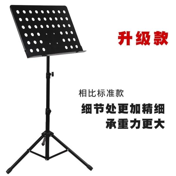 樂譜架升降折叠吉他琴譜架樂器曲譜臺【橘社小鎮】