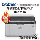 【免運‧加購碳粉匣一支‧登入官方送好禮】brother HL-1210W 雷射印表機 【加購原廠碳粉特價中】