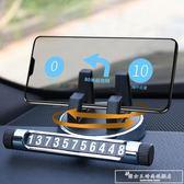 車載手機支架多功能創意汽車手機座通用儀表台7寸導航儀支架底座『韓女王』