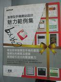 【書寶二手書T9/網路_WED】智慧型手機網站設計魅力範例集_瀧上園枝