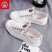 小白鞋帆布鞋學生平底休閒布鞋 SDN-4547