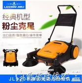 掃地機 工業掃地機無動力工廠倉庫物業車間吸塵清潔道路粉塵清掃車  爾碩LX