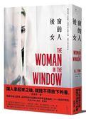 (二手書)後窗的女人