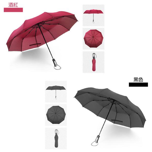 【樂邦】大傘面十骨自動傘 一鍵開收 摺疊傘 自動傘 晴雨傘 雨傘 三折傘