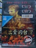影音專賣店-G03-015-正版DVD*國片【被出賣的台灣】-一部讓全世界看到台灣的電影