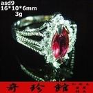 天然紅寶石戒指戒子戒圍#14~17A貨俏麗-情人節母親節禮物華麗【附保證書】【奇珍館】asd9