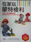 【書寶二手書T1/親子_ZGW】在家玩蒙特梭利_李利