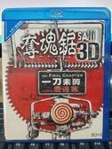 影音專賣店-Q00-1196-正版BD【奪魂鋸3D 一刀未剪最終章】-藍光電影