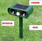 驅鳥神器太陽能智能超聲波驅鳥器果園專用趕鳥驅鳥嚇鳥器防鳥家用