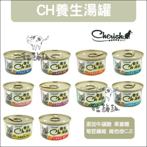 CH養生湯罐〔Cherish貓罐,10種口味,80g〕(一箱24入)