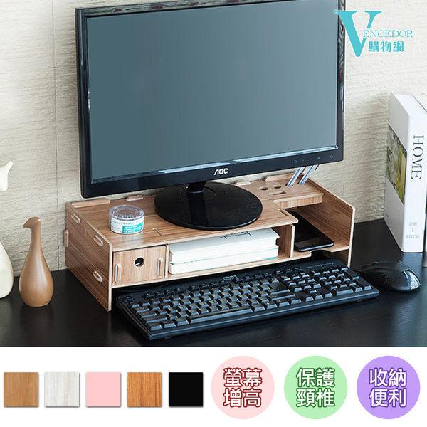 電腦螢幕增高架(A款) 桌上收納盒 螢幕增高架《高質感DIY組合 LCD螢幕架》【VENCEDOR】