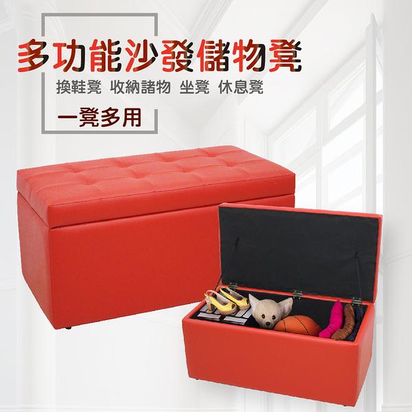 【IS空間美學】現代時尚收納沙發椅凳78公分(紅色)