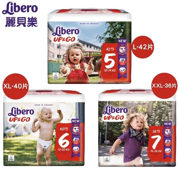 Libero 麗貝樂 UP&GO敢動褲-5號(L-42片)/6號(XL-40片)/7號(XXL-36片)【佳兒園婦幼館】