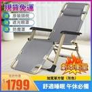 現貨 折疊躺椅 搖椅 午睡椅 午憩椅 午睡床陽台休閒靠背懶人沙發便攜椅子沙灘椅家用