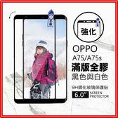 【全膠滿版】OPPO A75 A75S A73S 玻璃保護貼【D30】 防摔專門 全滿版 9H鋼化 保護貼