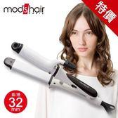 Mods Hair 32mm 二合一白晶陶瓷直/捲兩用整髮器 離子夾 捲棒【AF04058】