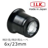 【日本 I.L.K.】6x/23mm 日本製修錶用單眼罩式放大鏡 #7230
