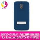 SEIDIO CAPSA™ 免掀蓋觸控保護套 for Samsung GALAXY S5 - 科技藍