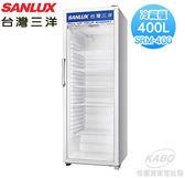 【佳麗寶】-(台灣三洋SANLUX)SRM-400直立式冷藏櫃-400L
