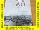 二手書博民逛書店罕見都會遺蹤(第32輯)Y286382 上海市歷史博物館 上海人民出版社 出版2020