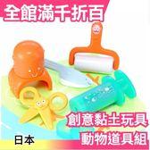 【小福部屋】【動物道具組】日本 PINOCCHIO 創意黏土玩具組 黏DO 家家酒玩具大賞 親子 手作 捏塑