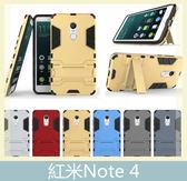 紅米Note 4 盔甲 二合一支架 防摔 TPU+PC材質 手機套 防撞 手機殼 保護殼 保護套