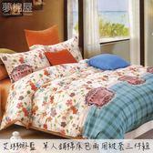 夢棉屋-活性印染單人鋪棉床包兩用被套三件組-艾琳娜-藍